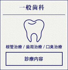 一般歯科、歯周治療、口臭治療