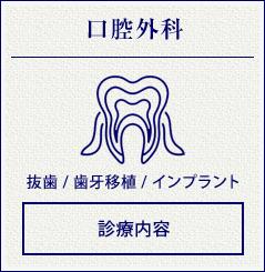 口腔外科(抜歯 / 歯牙移植 / インプラント )