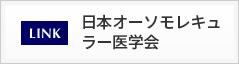 日本オーソモレキュラー医学会